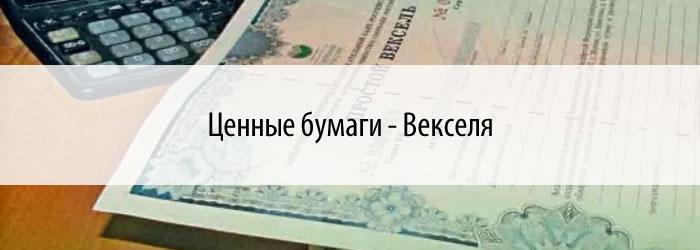Ценные бумаги - Векселя