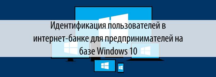 Идентификация пользователей в интернет-банке для предпринимателей на базе Windows 10