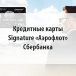 Кредитные карты Signature «Аэрофлот» Сбербанка