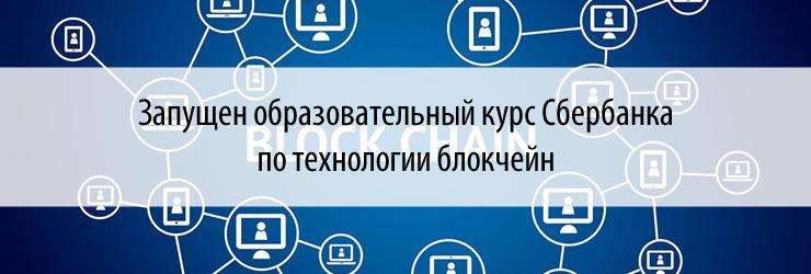 Запущен образовательный курс Сбербанка по технологии блокчейн