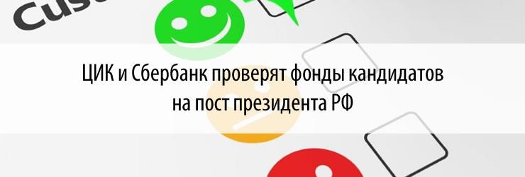 ЦИК и Сбербанк проверят фонды кандидатов на пост президента РФ