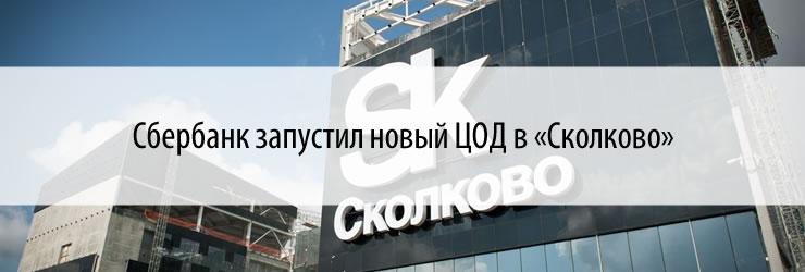 Сбербанк запустил новый ЦОД в «Сколково»