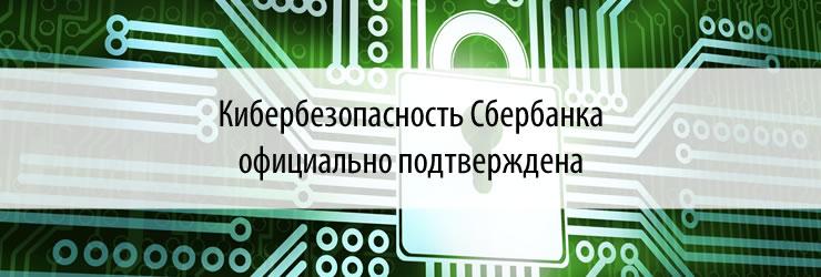 Кибербезопасность Сбербанка официально подтверждена