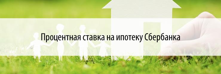 Процентная ставка на ипотеку Сбербанка