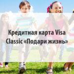 Кредитная карта Visa Classic «Подари жизнь»