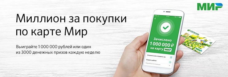 Миллион рублей за оплату картой МИР