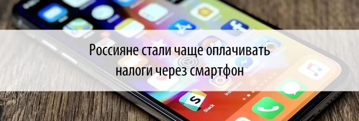 Россияне стали чаще оплачивать налоги через смартфон