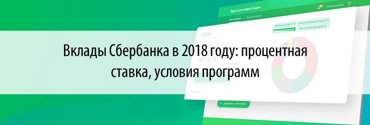 Вклады Сбербанка в 2018 году: процентная ставка, условия программ
