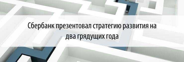 Сбербанк презентовал стратегию развития на два грядущих года