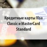 Кредитные карты Visa Classic и MasterCard Standard