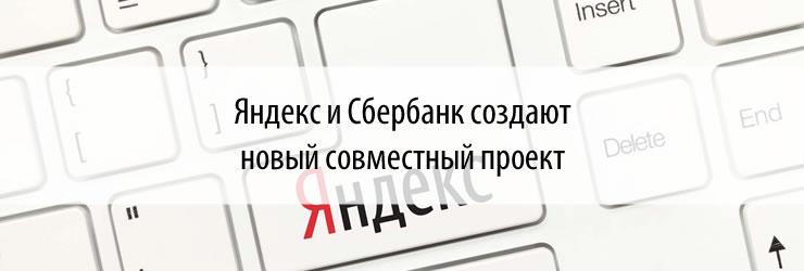 Яндекс и Сбербанк создают новый совместный проект