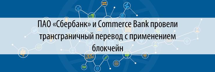 ПАО «Сбербанк» и Commerce Bank провели трансграничный перевод с применением блокчейн