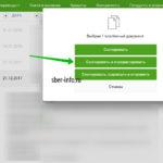 Быстрая подготовка платежного поручения, копирование в Сбербанк Бизнес Онлайн