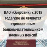 ПАО «Сбербанк» с 2018 года уже не является единоличным банком-плательщиком военных пенсий