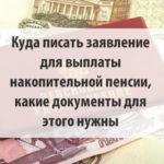 Куда писать заявление для выплаты накопительной пенсии, какие документы для этого нужны - НПФ «Сбербанк»