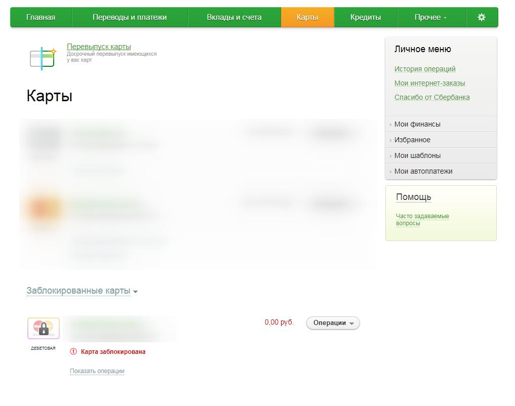 Сбербанк Онлайн заблокированные карты