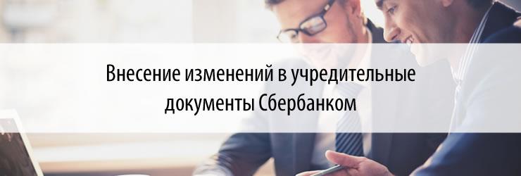 Внесение изменений в учредительные документы Сбербанком - новый онлайн-сервис
