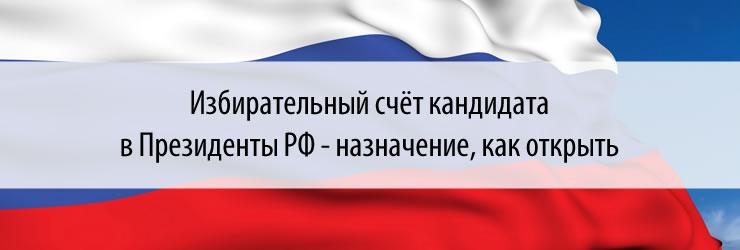 Избирательный счёт кандидата в Президенты РФ - назначение, как открыть
