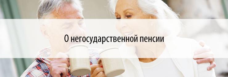 О негосударственной пенсии