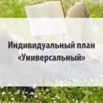 Индивидуальный план «Универсальный» - НПФ «Сбербанк»