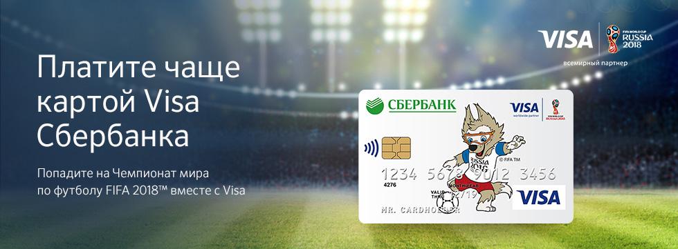 Выиграй билеты на чемпионат мира по футболу FIFA 2018 от Сбербанка