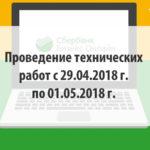 Сбербанк Бизнес онлайн - проведение технических работ c 29.04.2018 г. по 01.05.2018 г.