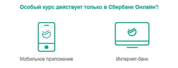 Обменивать валюту выгоднее в Сбербанк Онлайн