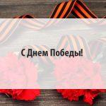 Поздравление от Сбербанка с Днем Победы!
