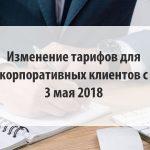Изменение тарифов для корпоративных клиентов с 3 мая 2018