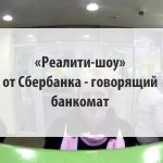«Реалити-шоу» от Сбербанка - говорящий банкомат
