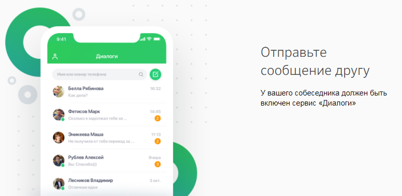 Сервис «Диалоги» в мобильном приложении Сбербанк Онлайн!