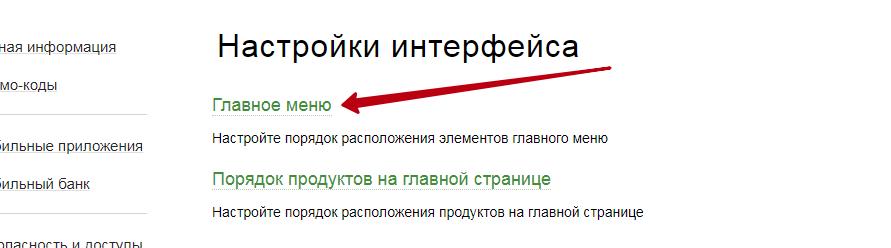 Нет вкладки «Кредиты» в Сбербанк Онлайн