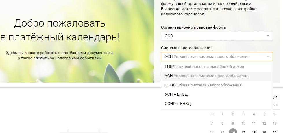 Налоговый календарь в Сбербанк Бизнес Онлайн