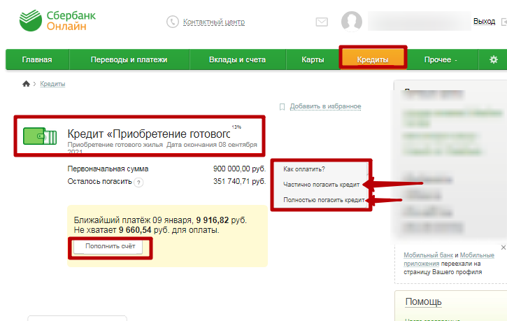 Как оплатить кредит через онлайн Банк