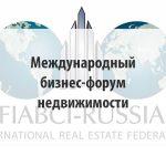 ПАО «Сбербанк» поучаствовал в Международном бизнес-форуме недвижимости