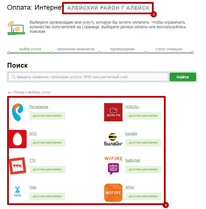 Выбор вашей географии и оператора услуг доступа в Интернет
