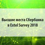 Высшие места Сбербанка в Extel Survey 2018