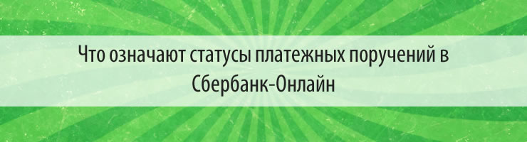 Что означают статусы платежных поручений в Сбербанк-Онлайн
