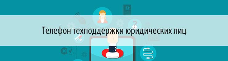 Телефон техподдержки юридических лиц