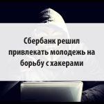 Сбербанк решил привлекать молодежь на борьбу с хакерами