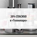 20% СПАСИБО в «Технопарк»