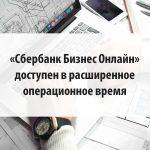 «Сбербанк Бизнес Онлайн» доступен в расширенное операционное время