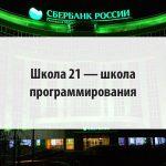 Школа 21 — бесплатная школа программирования «без учителей» от Сбербанка