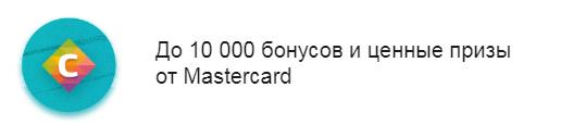 До 10000 бонусов и ценные призы от MasterCard