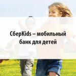 СберKids – мобильный банк для детей