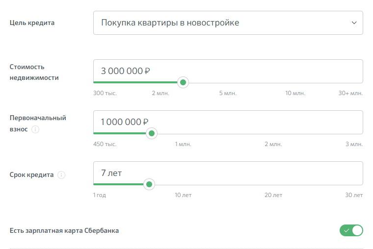 Ипотечный калькулятор ipoteka.domclick.ru