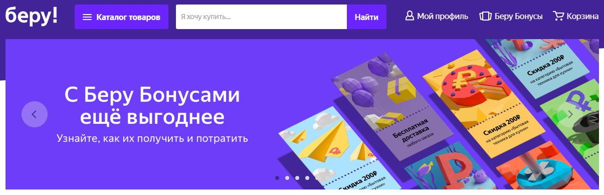 «Беру!» - маркетплейс от Сбербанка и Яндекс