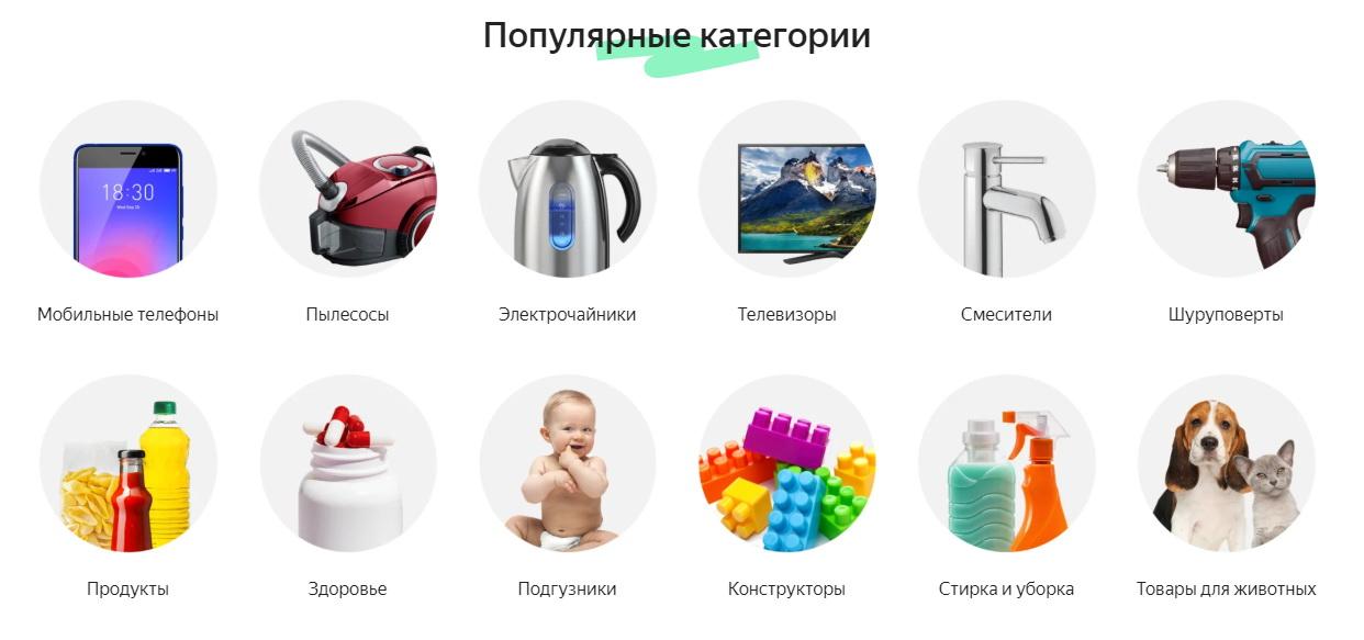 «Беру!» - маркетплейс от Сбербанка и Яндекс - Как пользоваться
