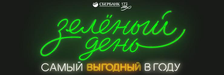 Сбербанк отмечает день рождения 11-12 ноября - «Зеленый день»