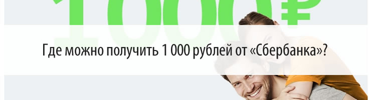 Где можно получить 1 000 рублей от «Сбербанка»?